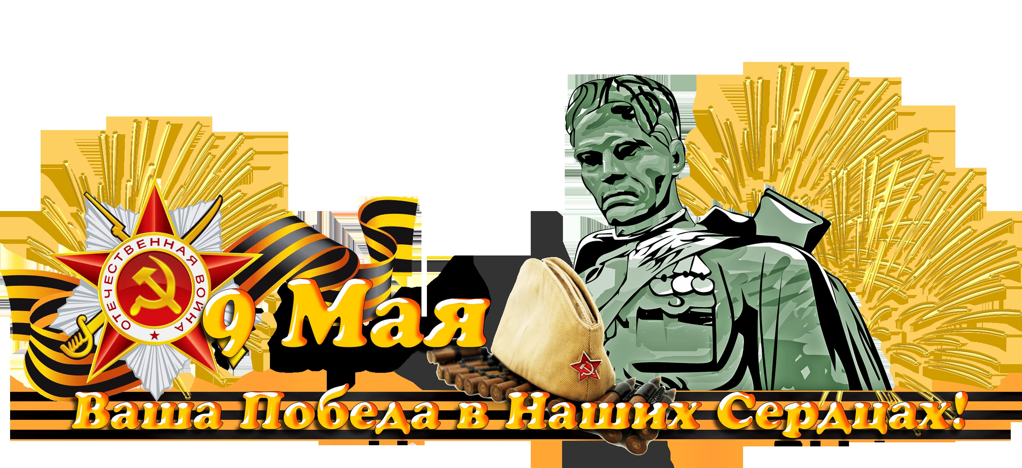 http://www.ds100nezabudka.ru/pics/deny_pobedi000001.png